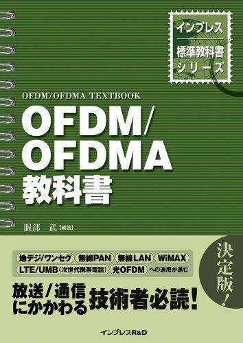 OFDM/OFDMA教科書 (インプレス標準教科書シリーズ)の詳細を見る