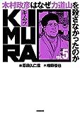 KIMURA vol5 ~木村政彦はなぜ力道山を殺さなかったのか~