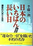 運命の八月十五日 日本のいちばん長い日 〈決定版〉