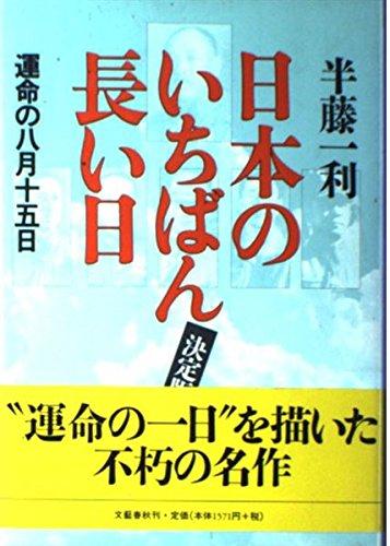 日本のいちばん長い日―運命の八月十五日
