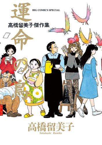 高橋留美子傑作集 運命の鳥 (ビッグコミックススペシャル)の詳細を見る