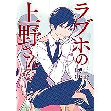 ラブホの上野さん 6 (MFコミックス フラッパーシリーズ)