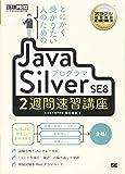とにかく受かりたい人のためのJavaプログラマ Silver SE8 2週間速習講座 (オラクル認定資格教科書)