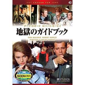 地獄のガイドブック EMD-10043 [DVD]