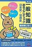 一般知識 出るとこチェック 日本史・世界史 第2版 (公務員採用試験 国家一般職(大卒程度)、地方上級対応)