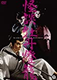牡丹燈籠 [DVD]