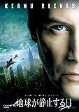 地球が静止する日[DVD]
