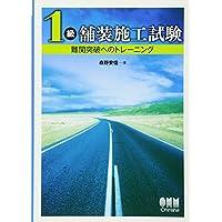 1級舗装施工試験―難関突破へのトレーニング (LICENCE BOOKS)