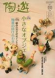 陶遊 2011年 06月号 [雑誌]