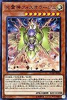 光霊神フォスオラージュ スーパーレア 遊戯王 フレイムズ・オブ・デストラクション flod-jp026