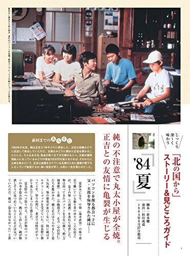 「北の国から」全話収録 DVDマガジン 2017年 14号 9月12日号【雑誌】