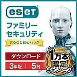 ESET ファミリー セキュリティ まるごと安心パック ダウンロード 3年版 1万本限定キャンペーン|ダウンロード版