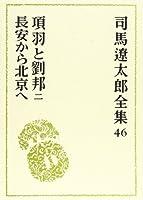司馬遼太郎全集〈46〉項羽と劉邦 2/長安から北京へ