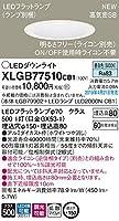 パナソニック(Panasonic) 天井埋込型 LED(昼白色) ダウンライト 浅型8H・高気密SB形・拡散タイプ(マイルド配光) 調光タイプ(ライコン別売) 埋込穴φ150 XLGB77510CB1