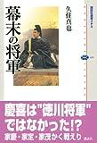 幕末の将軍 (講談社選書メチエ) 画像