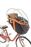OGK技研 まえ幼児座席用ソフト風防レインカバー RCH-003 チャコールオレンジ 専用袋付