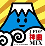 EDM J-POP BEST COVERS Mixed By DJ PAI PAI