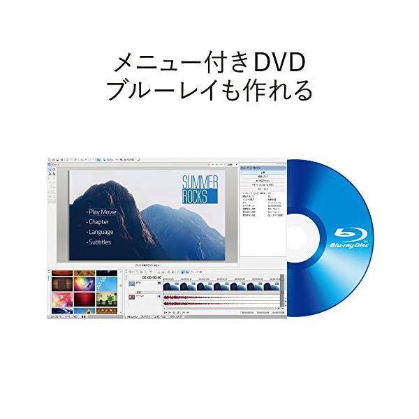 VEGAS Movie Studio 15(最...の紹介画像4