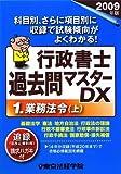 行政書士過去問マスターDX〈1〉業務法令〈上(2009年版)〉