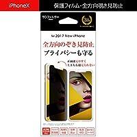 iPhoneX 液晶保護フィルム 全方向覗き見防止 マット 防指紋