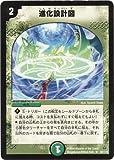 【シングルカード】DM14)進化設計図(2005年表記) 自然 レア 40 110