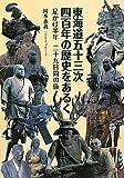 東海道五十三次四百年の歴史をあるく