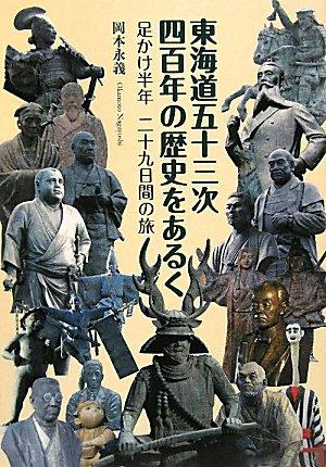 東海道五十三次四百年の歴史をあるくの詳細を見る