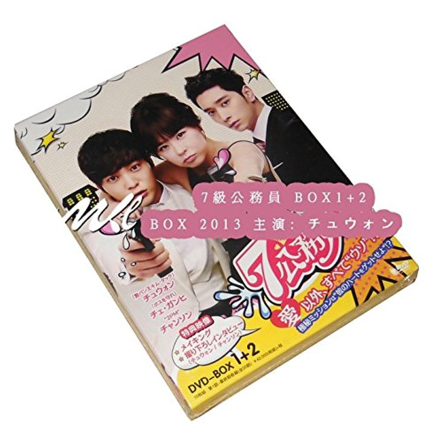 港動物園港7級公務員 BOX1+2 BOX 2013 主演: チュウォン