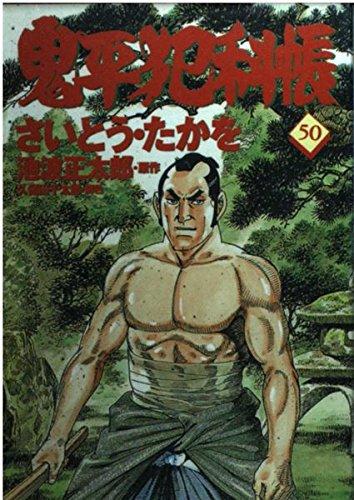 コミック 鬼平犯科帳 (50) (文春時代コミックス)