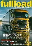 ベストカーのトラックマガジンfullload  VOL.36 (別冊ベストカー)