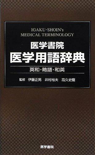 医学書院 医学用語辞典―英和・略語・和英