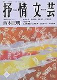 抒情文芸 第165号―季刊総合文芸誌 前線インタビュー=西木正明 画像
