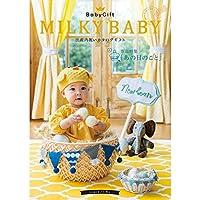 シャディ カタログギフト MILKY BABY (ミルキーベビー) 3,000円コース レモン 出産内祝い 包装紙:はなうさぎ紺