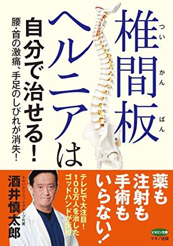 椎間板ヘルニアは自分で治せる! (腰・首の激痛、手足のしびれが消失!)