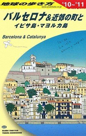 A22 地球の歩き方 バルセロナ&近郊の町とイビサ島・マヨルカ島 2010~2011の詳細を見る