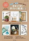フリマやネットでどんどん売れる!簡単可愛い手作り雑貨64 (私のカントリー別冊)
