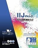 IIJ IIJmio SIM 音声通話 パック みおふぉん (エントリーパックのみ)