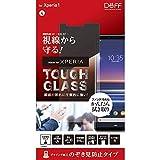 Deff(ディーフ) Xperia 1 ガラスフィルム SO-03L SOV40 0.33mm Made for Xperia取得 のぞき見防止 プライバシー 【ヒビが入りづらい独自開発の「二次硬化ガラス】TOUGH GLASS