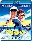 フリッパー [Blu-ray]