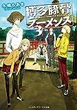 博多豚骨ラーメンズ3 (メディアワークス文庫)
