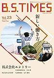 B.S.TIMESVol.23 2019.07.15: 起業家の架け橋を創造するInterviewMagazine (ビジネス雑誌)