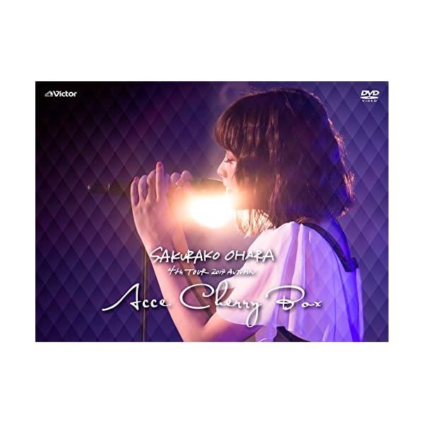 大原櫻子 4th TOUR 2017 AUTUM...の商品画像
