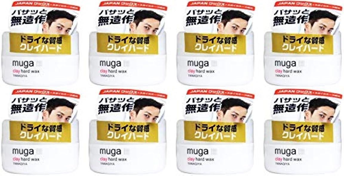 衰える些細な出撃者【まとめ買い】MUGA クレイハードワックス 85g【×8個】