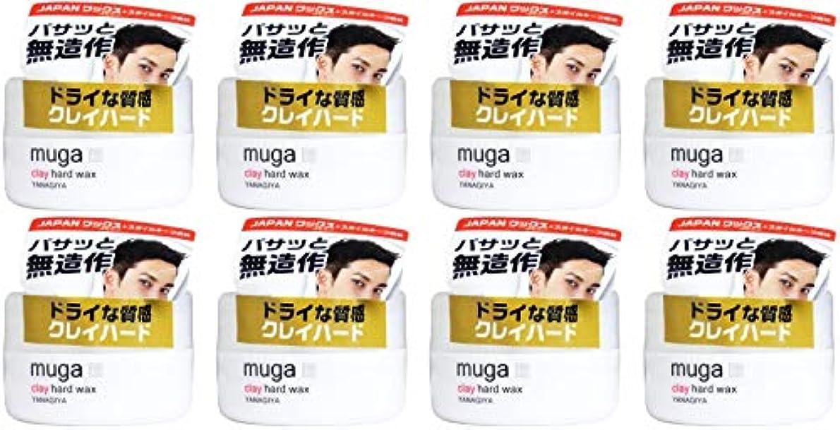 敬礼五十血まみれの【まとめ買い】MUGA クレイハードワックス 85g【×8個】