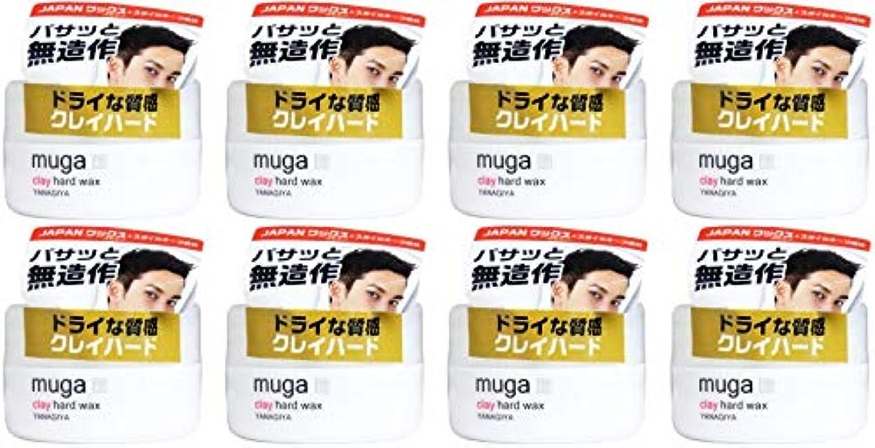 穿孔するダイジェスト法廷【まとめ買い】MUGA クレイハードワックス 85g【×8個】