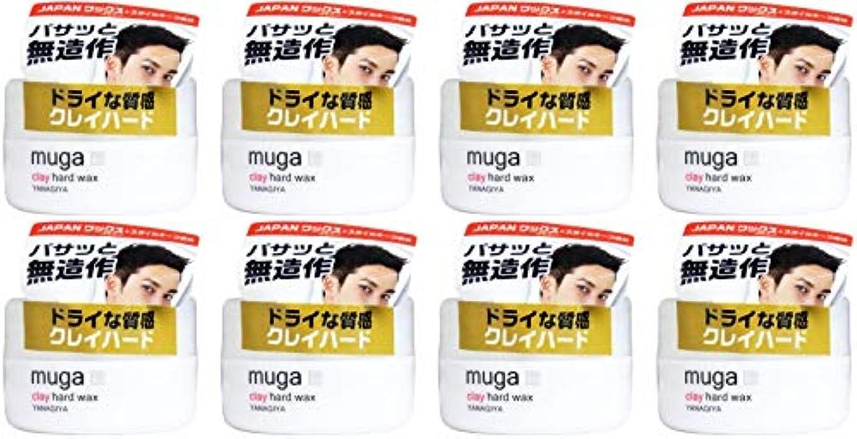 送るマッサージ調整【まとめ買い】MUGA クレイハードワックス 85g【×8個】