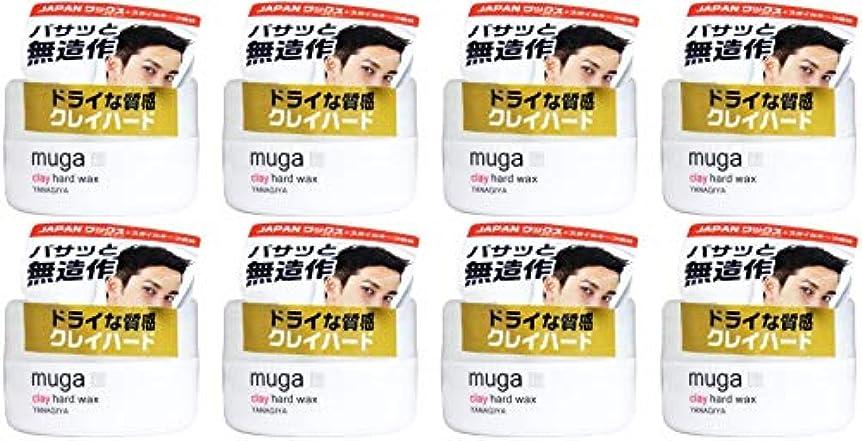 顕現リフレッシュ増強する【まとめ買い】MUGA クレイハードワックス 85g【×8個】