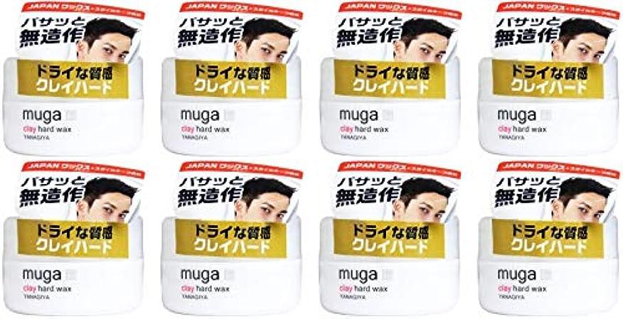 上洞察力のあるスチュワーデス【まとめ買い】MUGA クレイハードワックス 85g【×8個】