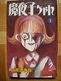 魔夜子ちゃん 1 (SPコミックス)