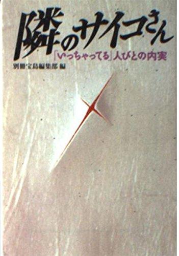 隣のサイコさん―「いっちゃってる」人びとの内実 (宝島社文庫)の詳細を見る